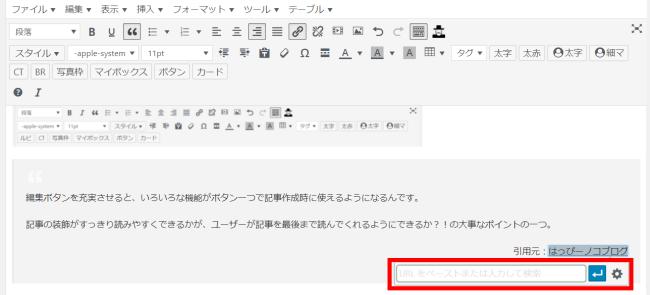 リンクの挿入 URL入力