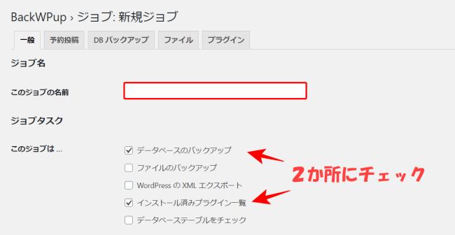 BackWPupデータベースのバックアップ一般設定ジョブ名