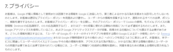 Googleアナリティクス規約