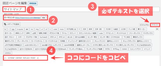 サイトマップの固定ページ作成時の編集画面の全体図2