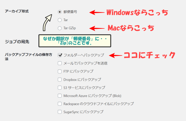 BackWPup一般設定 アーカイブ形式