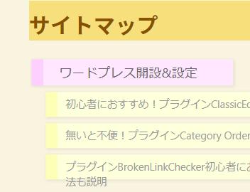 サイトマップ「付箋」の表示画像
