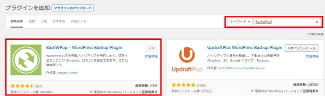 プラグイン検索画面BackWPup