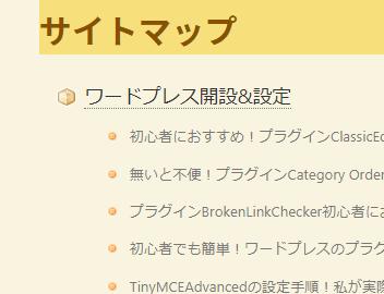 サイトマップ「キューブ」表示画像