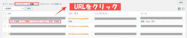 URLをクリックリンクチェッカー リンクエラー