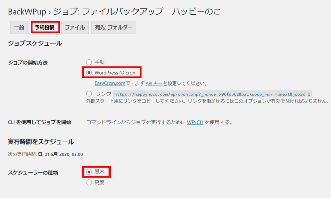 BackWPupファイルバックアップ 予約