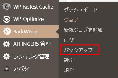 BackWPupバックアップ選択