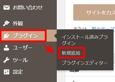 プラグインの新規追加選択画面