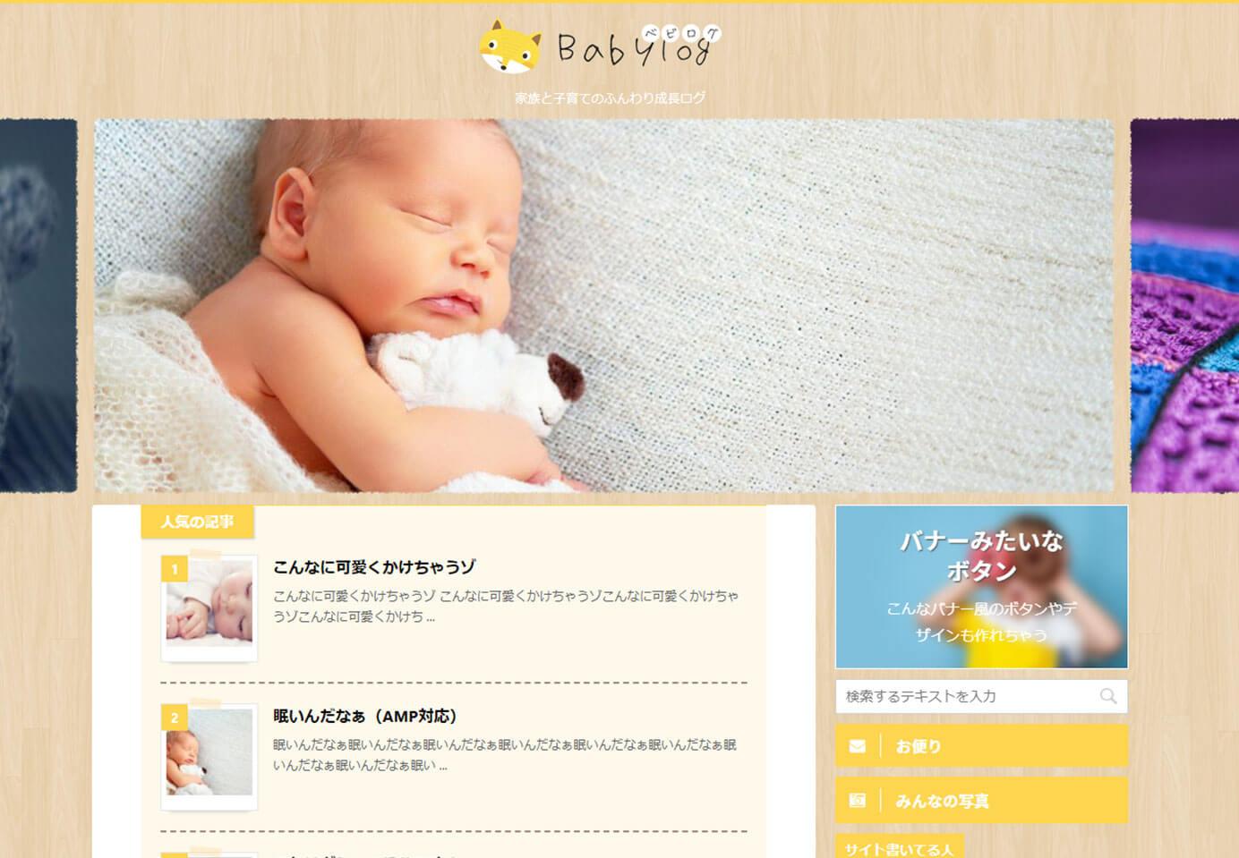 サンプルブログ画像