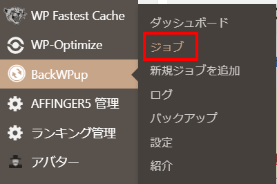 BackWPup ジョブ選択