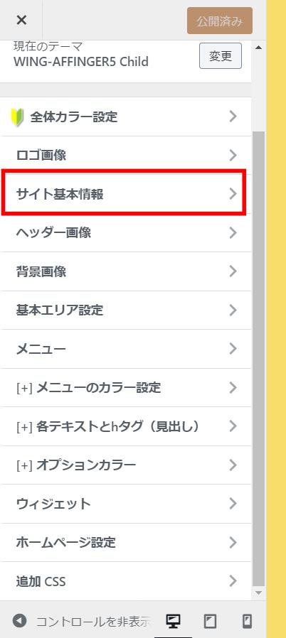 サイト情報選択