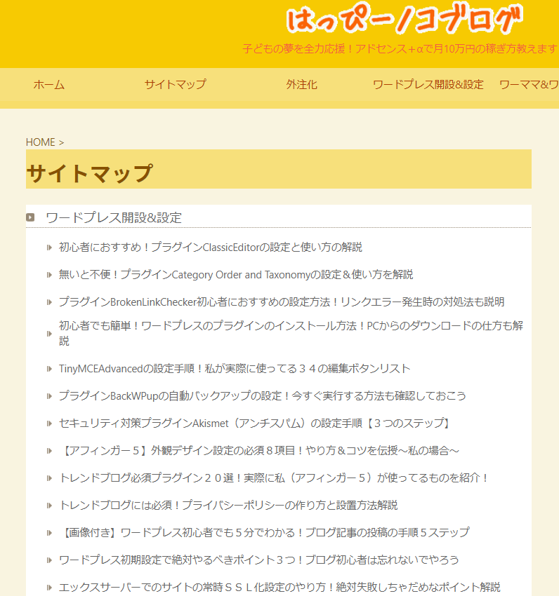 ノコブログのサイトマップ画面