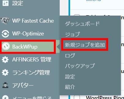 backwpup新規ジョブ追加