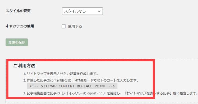 PSAUTOMAPのサイトマップ表示コード