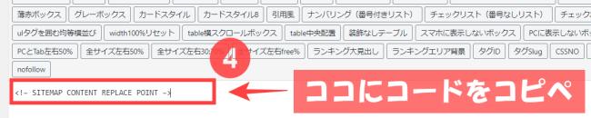 サイトマップの固定ページ作成時のコード記入場所の拡大図