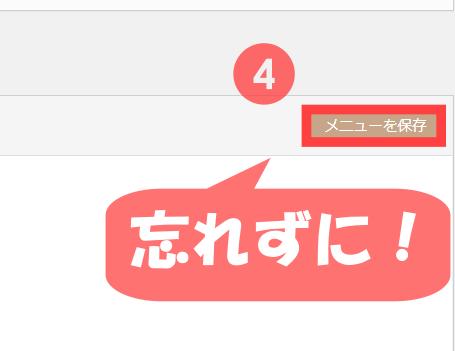 メニューの編集画面の「変更を保存」ボタンの拡大図