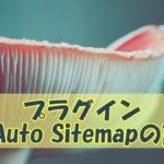 プラグインPSAutoSitemapの設定!「サイトマップ」のヘッダーメニュー設置方法も解説