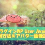 プラグインWP User Avatarの使用方法とアバター画像設定のやり方の画像
