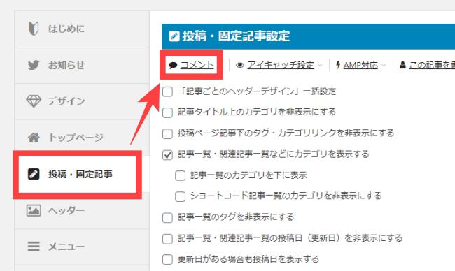 アフィンガー5管理画面の投稿記事設定画面でコメントを選ぶ画像