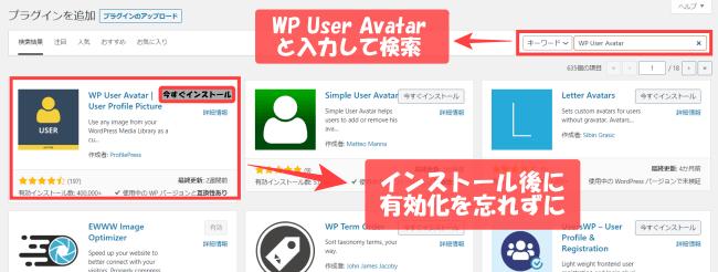プラグインWP User Avatarの新規追加検索画面