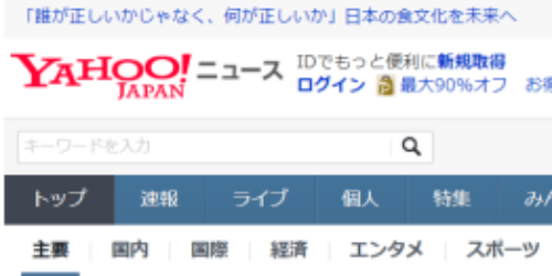 Yahoo!ニューストップ