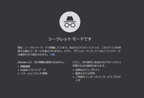 シークレットモードの画面