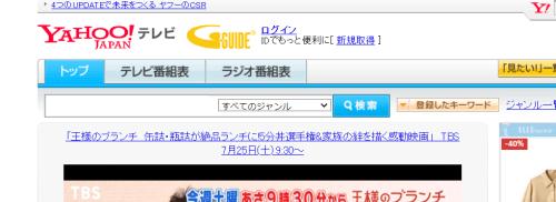 Yahoo!ガイドトップ