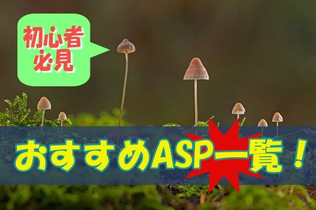 初心者必見のおすすめASP一覧タイトル画像