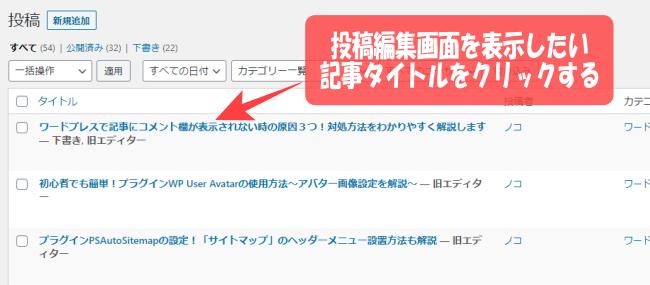投稿一覧画面で記事タイトルをクリックする指示を表す画像