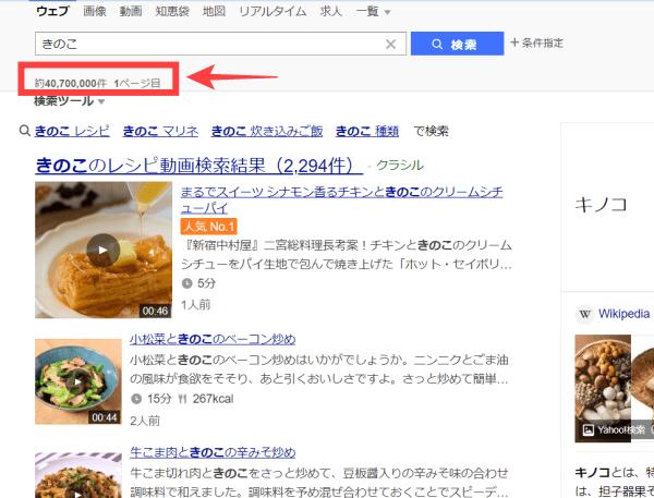 ヤフーの検索件数の位置