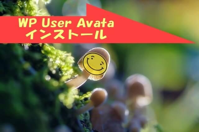 プラグインWP User Avatarのインストールを表すタイトル