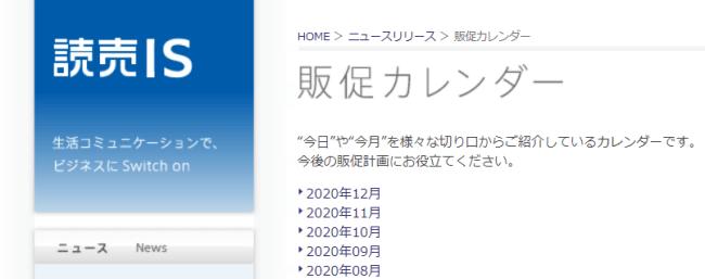 読売IS販促カレンダーサイト