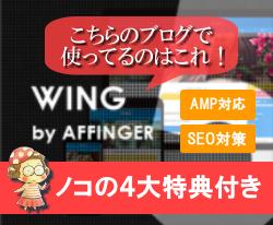 はっぴーノコブログトップアフィンガー紹介画像