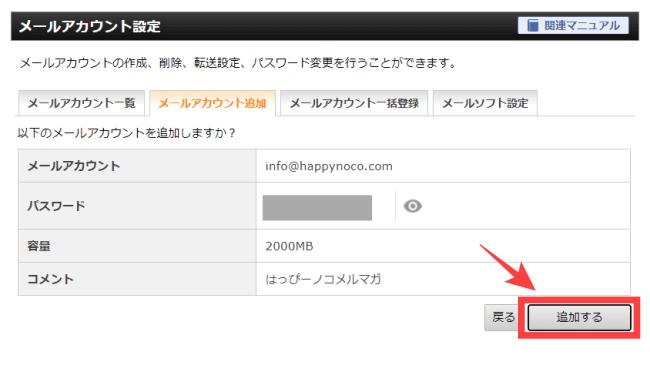 マールアカウントの設定の「追加する」ボタン