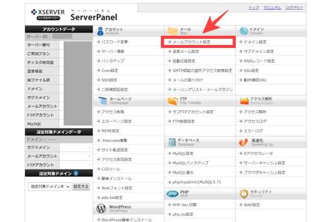 エックスサーバーパネルのメールアカウント設定