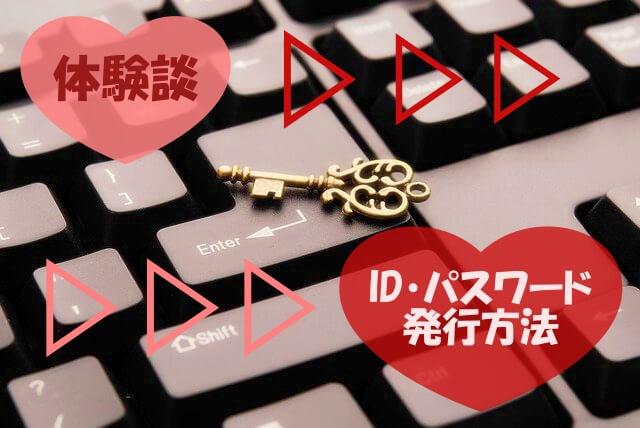ID・パスワードを発行する方法