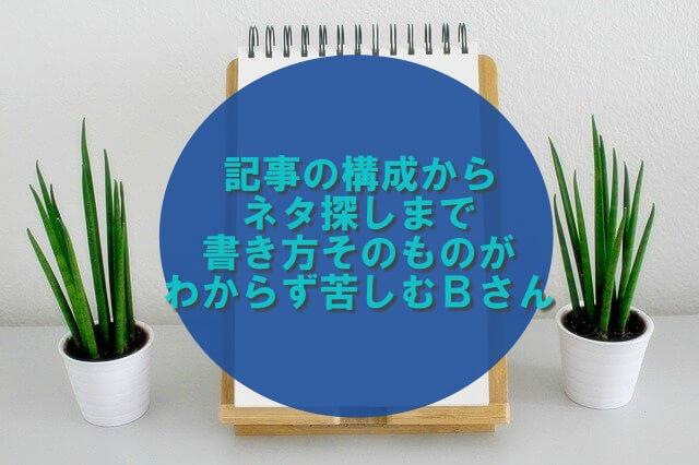 ノートと植物