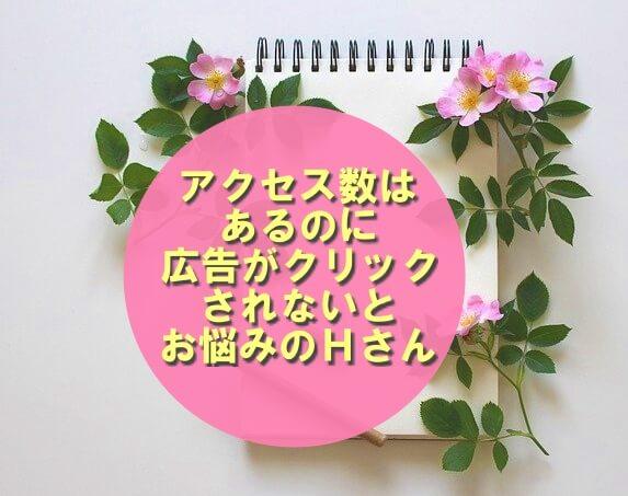 記事添削アンケートhさん