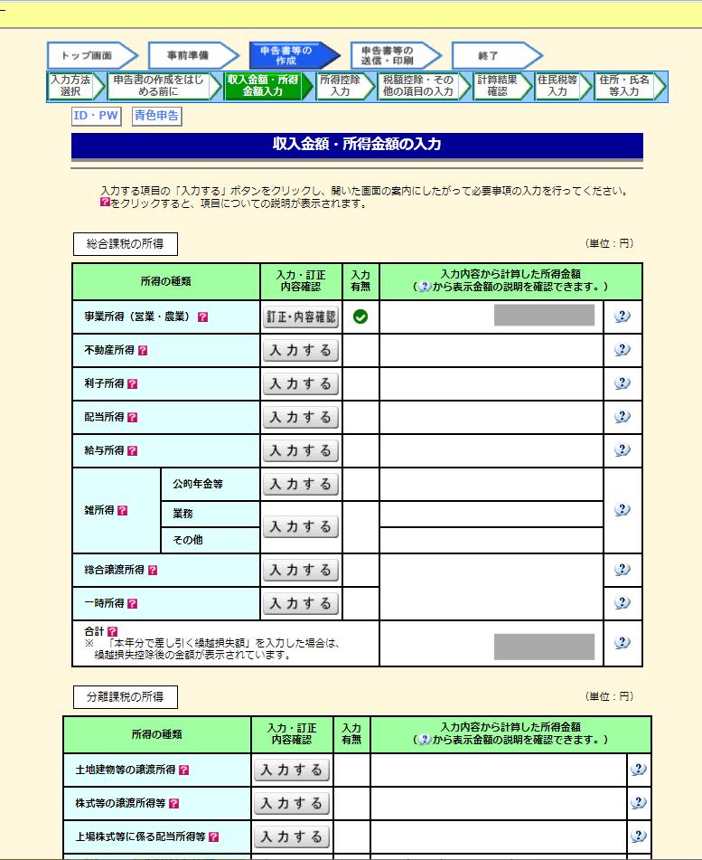 確定申告マイナンバーカードなしe-Tax送信実際の流れ14