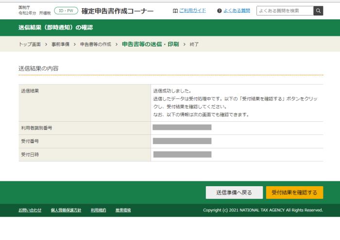 【確定申告2021】マイナンバーカードなし(IDパスワード方式)でe-Tax送信まで~実際の流れ~ 送信確認
