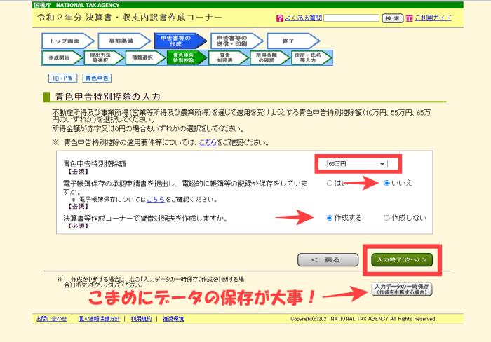確定申告マイナンバーカードなしe-Tax送信実際の流れ11