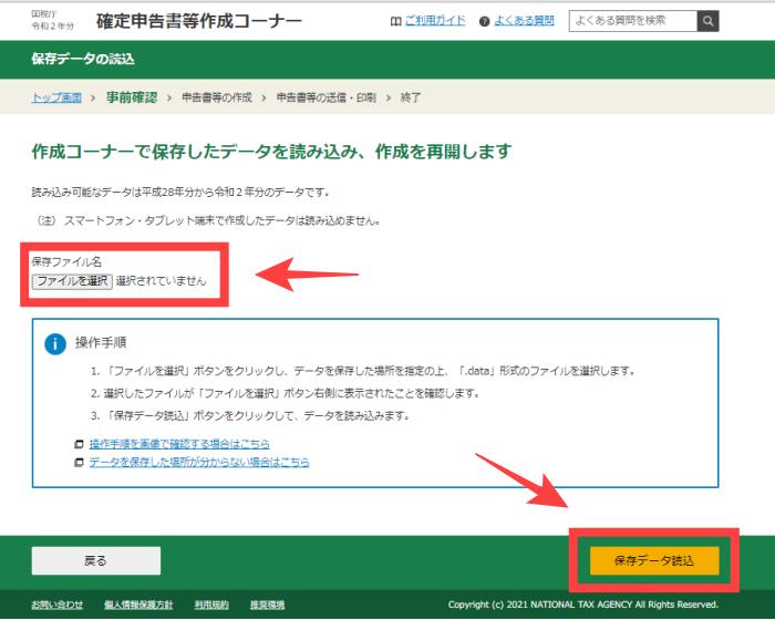 【確定申告2021】マイナンバーカードなし(IDパスワード方式)でe-Tax送信まで~実際の流れ~ 保存データ読み込み