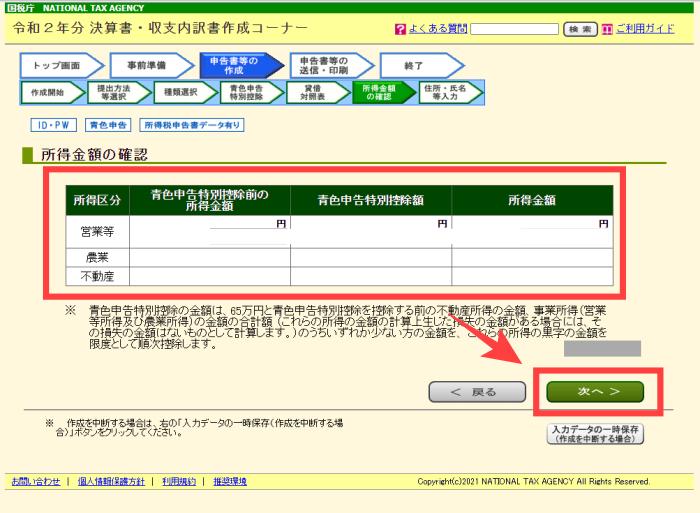 【確定申告2021】マイナンバーカードなし(IDパスワード方式)でe-Tax送信まで~実際の流れ~1