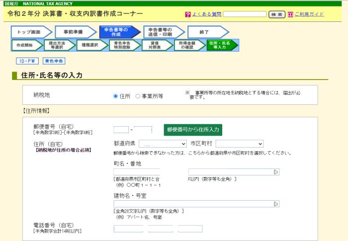 確定申告マイナンバーカードなしe-Tax送信実際の流れ13