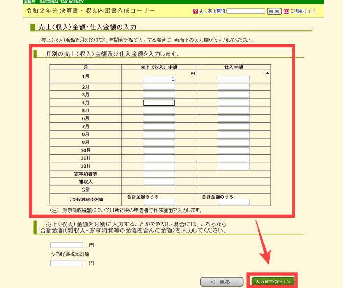 確定申告マイナンバーカードなしe-Tax送信実際の流れ9