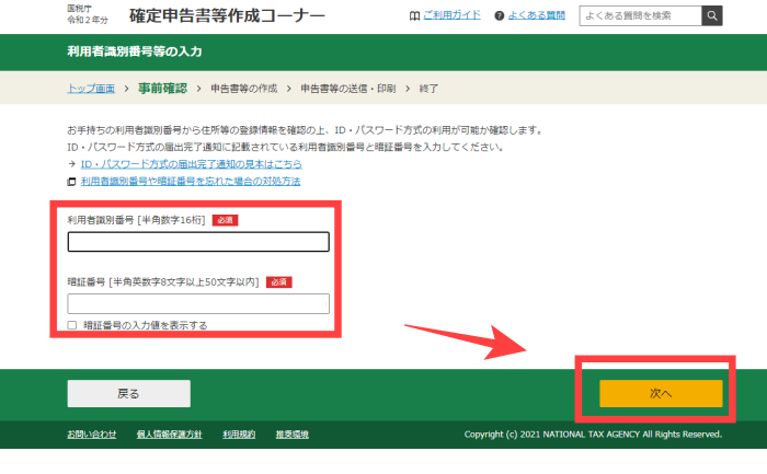 確定申告マイナンバーカードなしe-Tax送信実際の流れ7