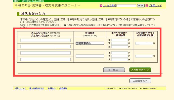 確定申告マイナンバーカードなしe-Tax送信実際の流れ10