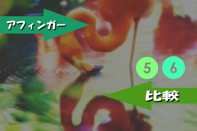 アフィンガー6(Action)比較