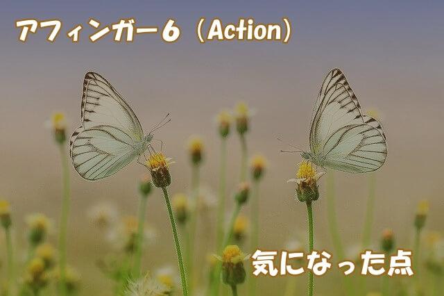 アフィンガー6(Action)使用で気になった点