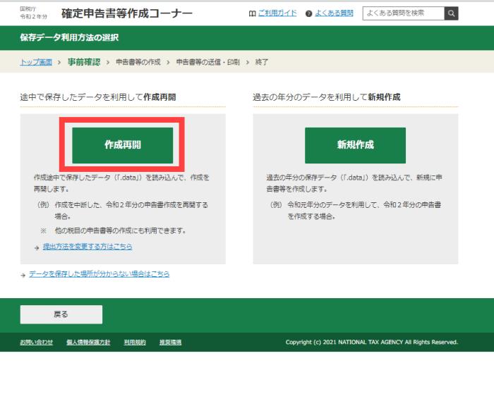 【確定申告2021】マイナンバーカードなし(IDパスワード方式)でe-Tax送信まで~実際の流れ~作成再開